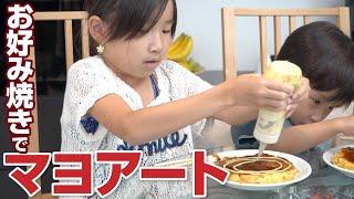パパズ・スタイル テッパン ☆ 1ミニッツ 「お好み焼きマヨアート」篇