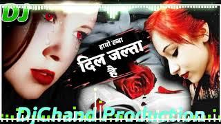 Bewafai sad song dj 💕 Hayo rabba Dil jalta hai dj remix 💕 Pyar baatne wale pyar ke Kitne pyase hai