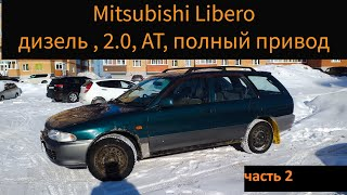 Mitsubishi Libero обзор - часть 2