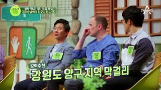 막걸리로 북한-영국 국경을 넘는 우정 쌓다?! #아재입맛 #영국남자 thumbnail