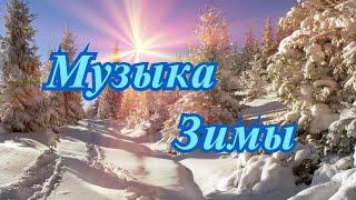 Музыка зимы! Сборник очень красивых зимних мелодий