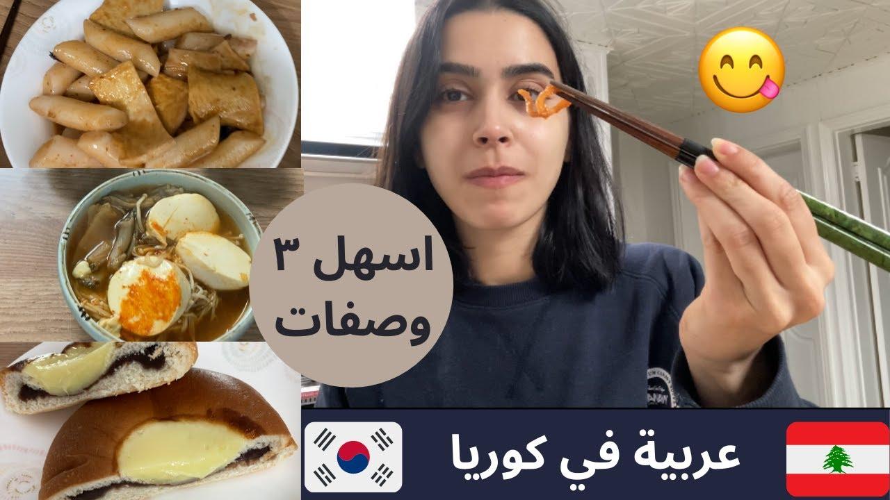 what I eat in a day easy korean recipes شو باكل باليوم وصفات كورية