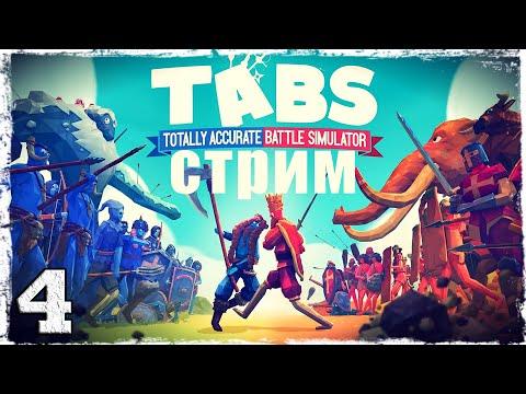 Смотреть прохождение игры Totally Accurate Battle Simulator (TABS). Запись стрима #4.