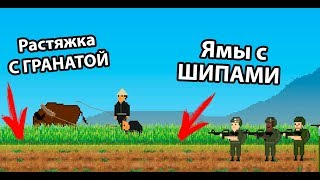 Коварные ловушки ГУКОВ во Вьетнаме ! ( When I Was Young )