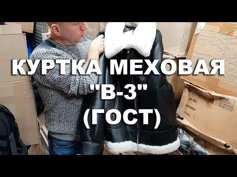 Куртка меховая В 3 ГОСТ