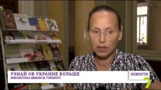 В библиотеке им. М. Горького открылась экспозиция «Україно, ти для мене диво!»