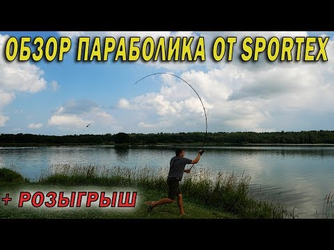 Карповое удилище Paragon Carp 13ft 3,75lb. Параболик от Sportex + Розыгрыш