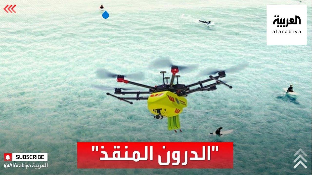 طائرة مسيرة تنقذ السباحين وسط البحر  - نشر قبل 49 دقيقة