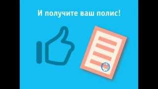 видео Самое выгодное КАСКО