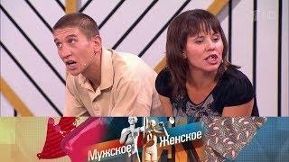 Мужское / Женское - Семь тестов ДНК.  Выпуск от 05.12.2017