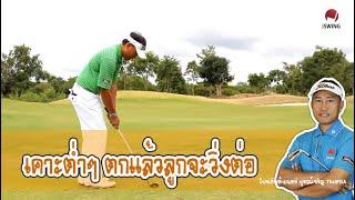 iSwing Golf School vdo#30 Chip and Run การเล่นชิพแบบเคาะ