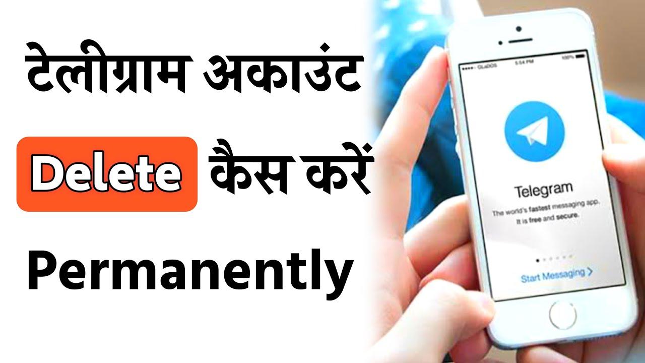 How To Delete Telegram Account Permanently | Telegram ...