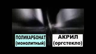 ПОЛИКАРБОНАТ монолитный и акрил. Махачкала(, 2015-06-07T13:06:37.000Z)