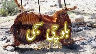 Balochi Saji | Whole Lamb Roast | BalochistanTraditional Foods | EP - 01 |