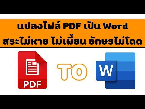 วิธีแปลงไฟล์ PDF เป็น Word แบบสระไม่หาย ไม่เพี้ยน อักษรไม่โดด สมบูรณ์ 99% ล่าสุดปี 2020