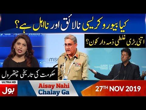 Aisay Nahi Chalay Ga  with Fiza Akbar Khan - Wednesday 27th November 2019