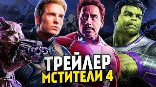 """ТРЕЙЛЕР """"Мстители 4: Финал"""" - Новое Описание! / Marvel"""