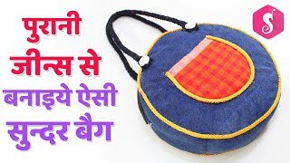 Old Jeans Bag Idea | Reuse Old Jeans | DIY BAG Sewing | Sonali Creations