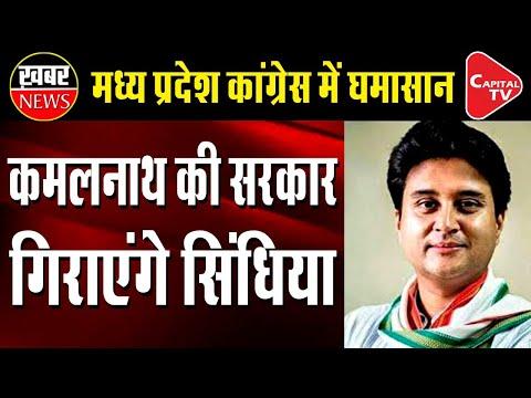 Kamalnath Vs Scindia - A fierce rift in Madhya Pradesh Congress | Kamalnath Vs Scindia | Capital TV