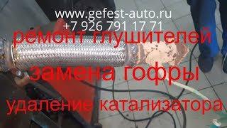 видео Быстрая замена гофры глушителя в Москве