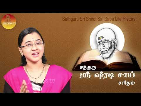 Sathguru Sri Shiradi Sai Saritham |  part  - 103