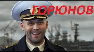 Горюнов  - (9 серия) сериал о жизни подводников современной России