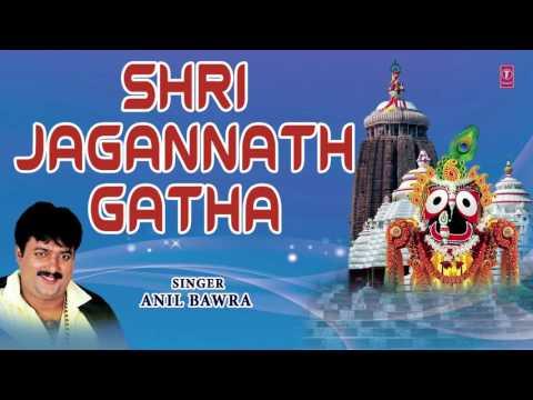 SHRI JAGANNATH GATHA by ANIL BAWRA I FULL AUDIO SONG I ART TRACK