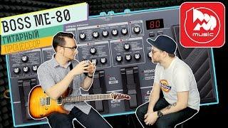 BOSS ME-80 - обзор гитарного процессора. Гитарный видеоблог #4