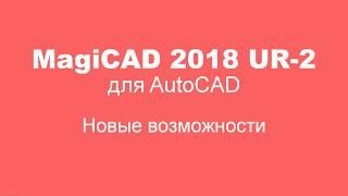 MagiCAD 2018 UR-2 для AutoCAD. Новые возможности.