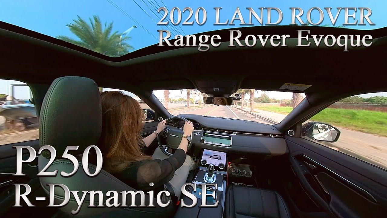 2020 Land Rover Range Rover Evoque P250 R-Dynamic SE 開給大家看