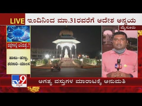 Mysore Under Lockdown In The Wake Of Covid-19 Scare In The State Till March 31
