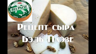 Бель Паэзе известный Итальянский сыр Рецепт