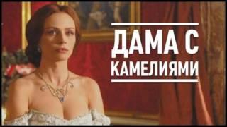 """видео Александр Дюма и его роман """"Учитель фехтования"""""""