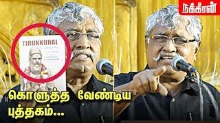 எவ்வளவு திமிர் இருந்தா? Suba Veerapandian Blast Speech | K.Veeramani | H.Raja | BJP