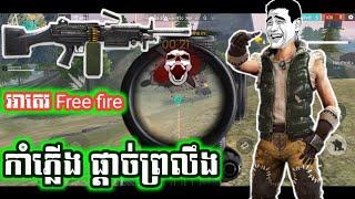 កាំភ្លើងផ្ដាច់ព្រលឹង ញ៉ាក់សាច់ អាតេវ Free fire funny video games