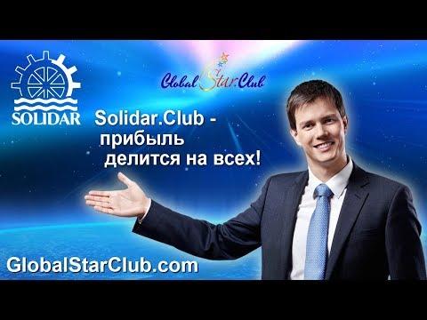 Solidar.club - Прибыль делится на всех!