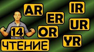 14. Английский (Правила чтения): БУКВОСОЧЕТАНИЯ AR, ER, IR, OR, UR, YR (Max Heart)