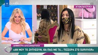 Δήμητρα Αλεξανδράκη: Αν μου το ζητήσουν, θα πάω με τα… τέσσερα στο Survivor | Ευτυχείτε! | OPEN TV