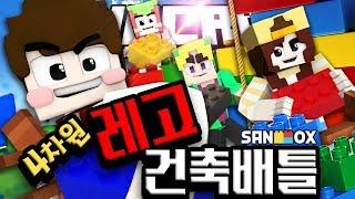 *상상주의* 도티와 여자친구의 알콩달콩 데이트♥ [4차원 레고 건축배틀: 마인크래프트] Minecraft - LEGO Bulid Battle - [도티]
