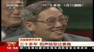 [2017一年又一年]历届春晚节目单:三十多年 相声陪您过春晚 | CCTV春晚