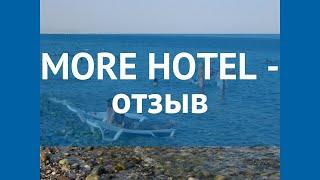 MORE HOTEL 3 Турция Кемер отзывы отель МОР ХОТЕЛ 3 Кемер отзывы видео