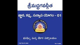 జ్ఞాన, కర్మ, సన్న్యాస యోగం - 1 | Gnana Karma Sanyasa Yogam - 1