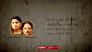 Ajj Di Dihari Rakh - Surinder Kaur & Parkash Kaur  [socialpunjab.com]