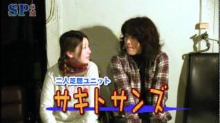 ミジンコターボのSUN!!とsundayの宮川サキがタッグを組んだ二人芝居ユニ...