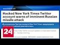 Хакеры сообщили о ракетном ударе через Twitter-аккаунт New York Times