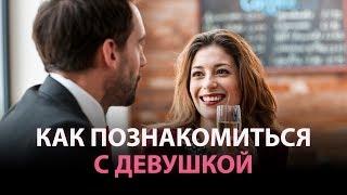 КАК ПОЗНАКОМИТЬСЯ С ДЕВУШКОЙ на улице, в кафе, в метро [урок 1]