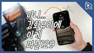 아이폰12시리즈용 강화유리 판저글래스 2종 리뷰 - 풀…