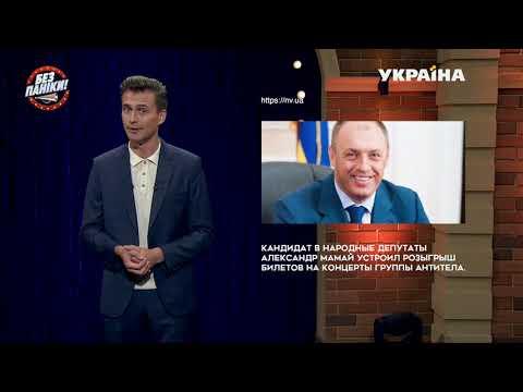 Канал Украина: Депутатская щедрость набирает обороты перед выборами | Без паники