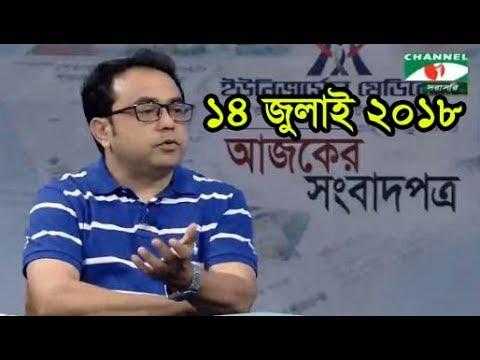 Ajker Songbad Potro 14 July 2018,, Channel i Online Bangla News Talk Show