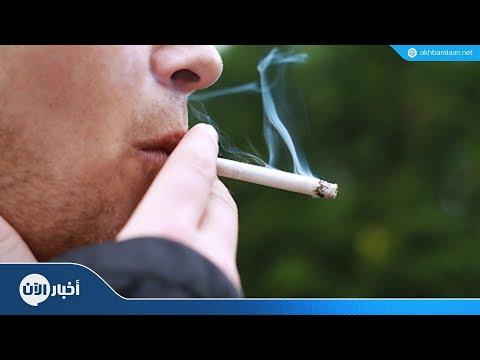 دراسة تكشف المدة الزمنية اللازمة للتعافي من التدخين  - 11:54-2018 / 11 / 13